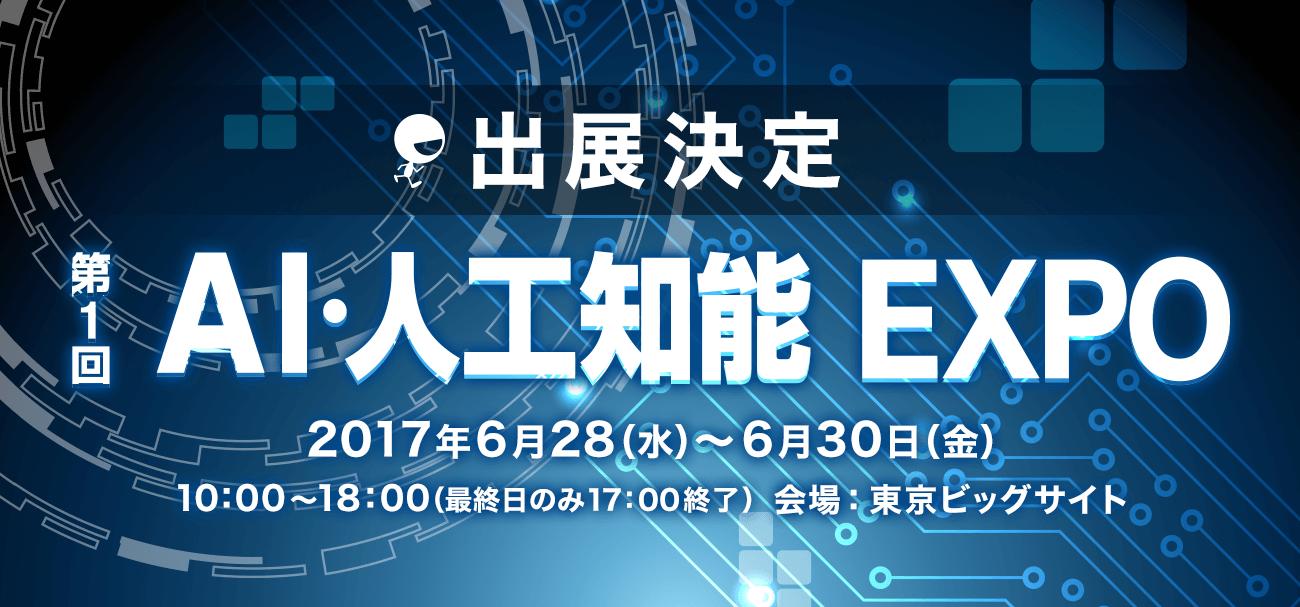 (株)リアルワールド人工知能EXPO参加決定