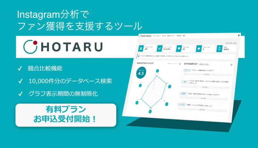 hotaru_0608