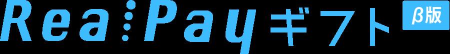 RealPayギフトβ版_ロゴ