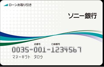 ローン おすすめ カード