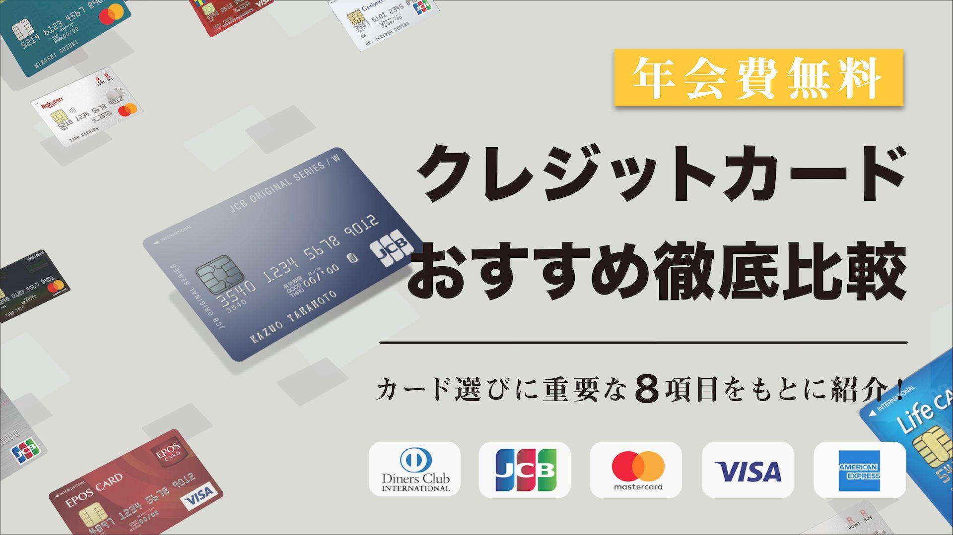 年会費無料 クレジットカードおすすめ