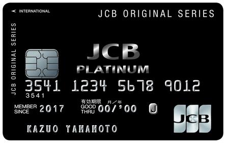 JCBプラチナカードの特徴やメリット、評判を徹底解説