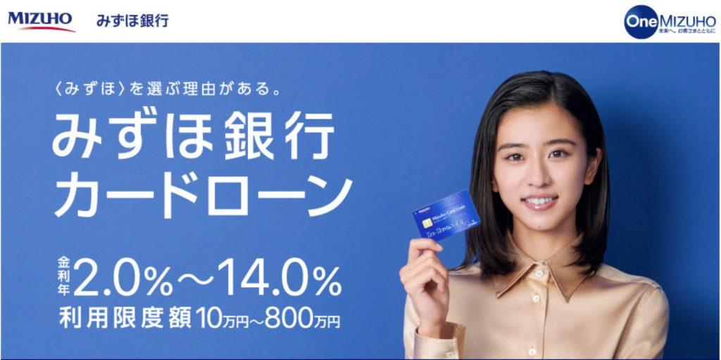 マイカー みずほ ローン 銀行