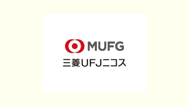 三菱UFJニコスカード