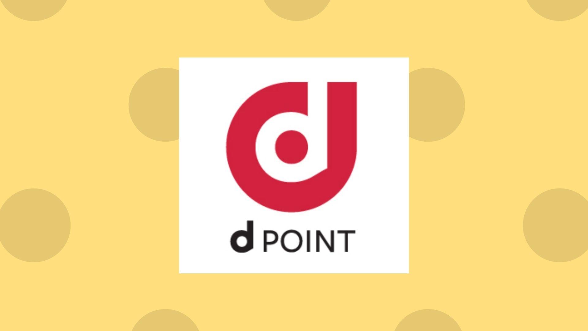 dポイントが貯まるクレジットカード8選!貯め方・使い方も解説