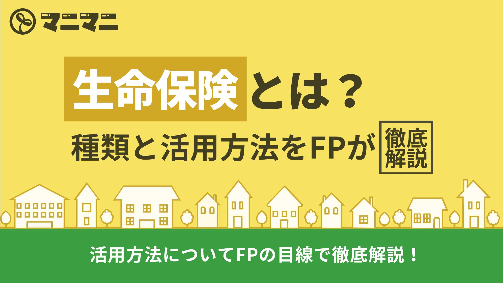 生命保険とは何か?種類と活用方法をFPが徹底解説!