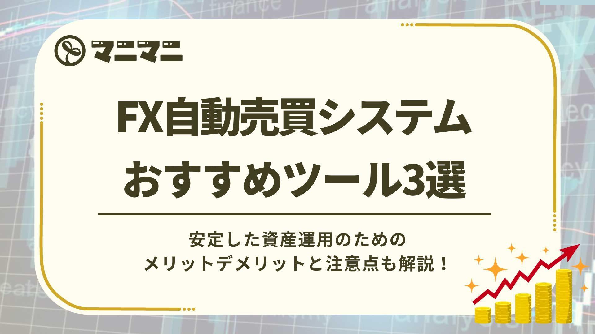 FXの自動売買システムについて徹底解説【忙しい人におすすめ!】