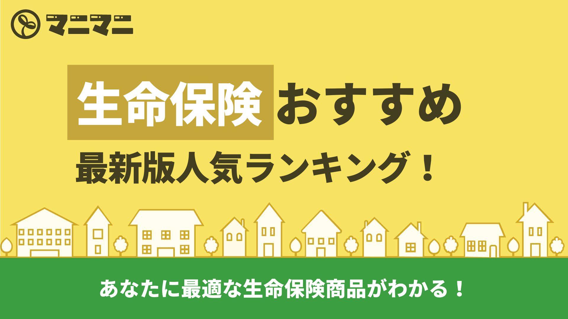 【最新】生命保険おすすめ人気ランキング 最適な商品がわかる!