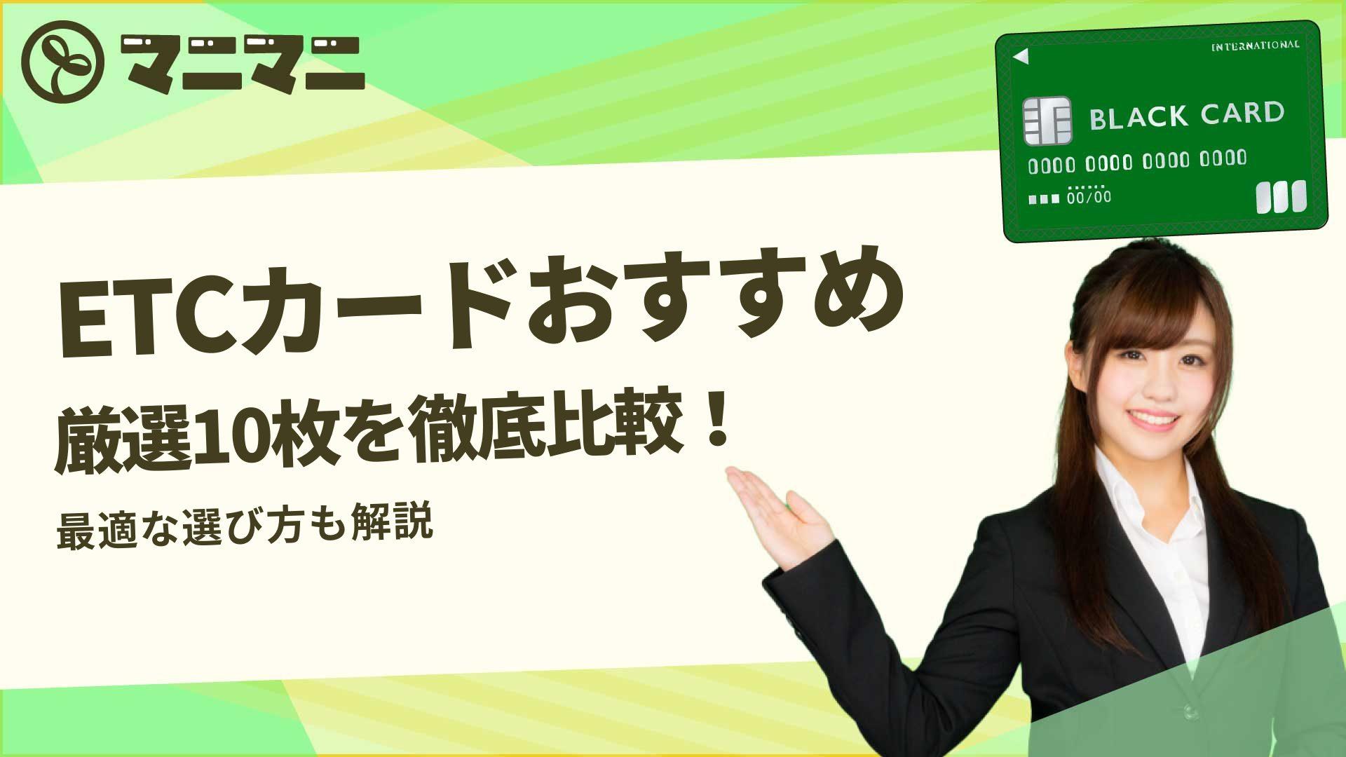 【年会費無料】ETCカードおすすめ10選を解説!法人向けカードは?